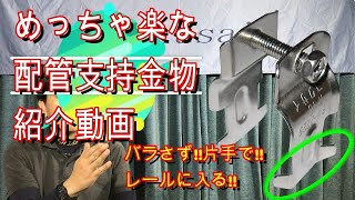 ㈱コクサイ 配管支持金具 裏ワザクリップ紹介動画