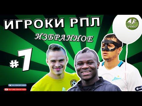 ФК Анжи: информация о футбольном клубе, состав, видео