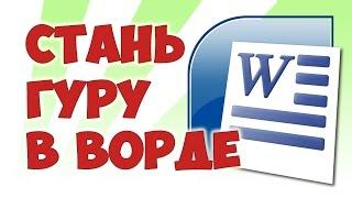 Лайвхаки в Ворде или форматируем текст быстро и качественно