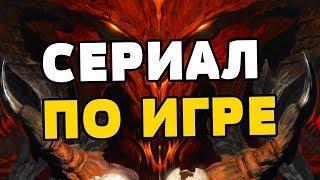 "NETFLIX СНИМЕТ СЕРИАЛ ПО ИГРЕ ""DIABLO"" ОТ BLIZZARD"