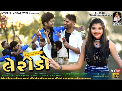 LERIDO | લેરીડો | MANISHA BAROT | New Gujarati Song 2018 | FULL HD VIDEO | STUDIO SARASWATI