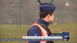 التلفزيون العربي | دول الاتحاد الأوروبي تشدد الإجراءات الأمنية الحدودية مع بلجيكا