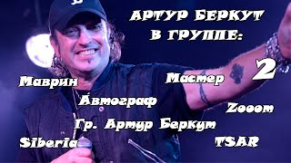 Артур Беркут в разных группах. Концерты и клипы с 1984 года по наст. время (Часть 2)