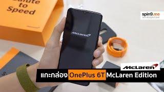 [spin9] แกะกล่อง OnePlus 6T McLaren Edition