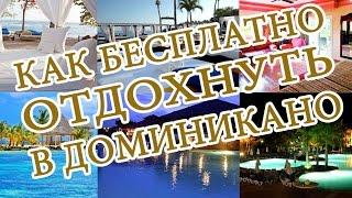 отдых в доминикане отзывы туристов(отдых в доминикане отзывы туристов Для регистрации пишите в Skype: diamond-ua или E-mail: diamond-ua@i.ua Подписаться на..., 2015-08-14T01:55:13.000Z)