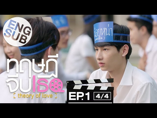 [Eng Sub] ทฤษฎีจีบเธอ Theory of Love   EP.1 [4/4]