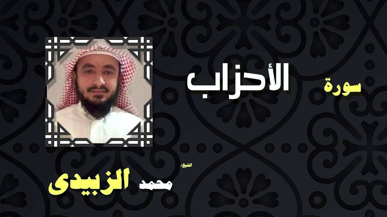القران الكريم بصوت الشيخ محمد الزبيدى | سورة الأحزاب