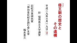 「倭王朝の歴史とその遺構」 福永晋三 20170319 @福岡県立大学講堂 thumbnail