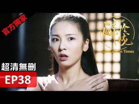 【醉玲瓏】 Lost Love in Times 38(超清無刪版)劉詩詩/陳偉霆/徐海喬/韓雪