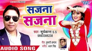 सजना सजना - Sajna Sajna - Suryakant S.S, Khushboo Uttam - Bhojpuri Hit Song 2018
