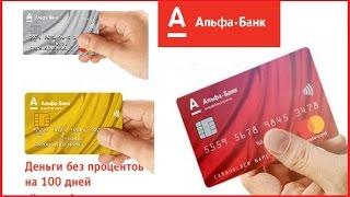 Заказать кред карту АльфаБанка 100 дней без %.Карты Classic,Gold,Platinum