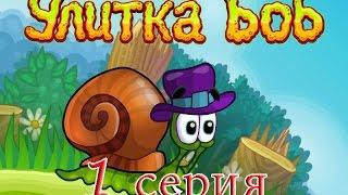 УЛИТКА БОБ - Знакомство - #0 - Развивающий Мультфильм ИГРА для детей