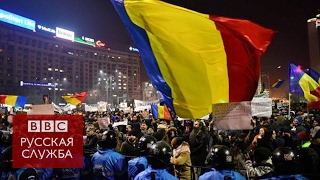 Столкновения в Румынии из за решения о коррупционерах