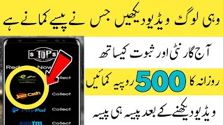 Earn Free Money Daily Online 2020 | Best Earning Mobile App | Withdraw Jazzcash Easypaisa PayPal