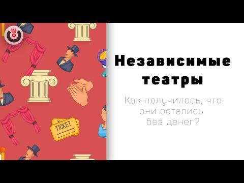Волшебная гора / Почему независимые театры остались без денег // 24.07.20