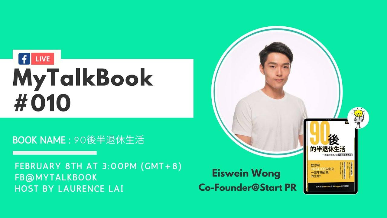MyTalkBook FB Live #010 - Eiswein Wong 精彩重溫 .分享書名: 90後的半退休生活 - YouTube