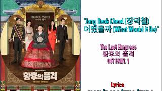 [HAN/ROM/ENG/INDO] Jang Deok Cheol (장덕철) – 어땠을까 (What Would It Be) Last Empress OST PART. 1