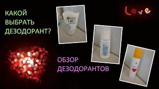 Дезодоранты. Обзор дезодорантов, какой самый лучший? А есть он вообще ли самый лучший?