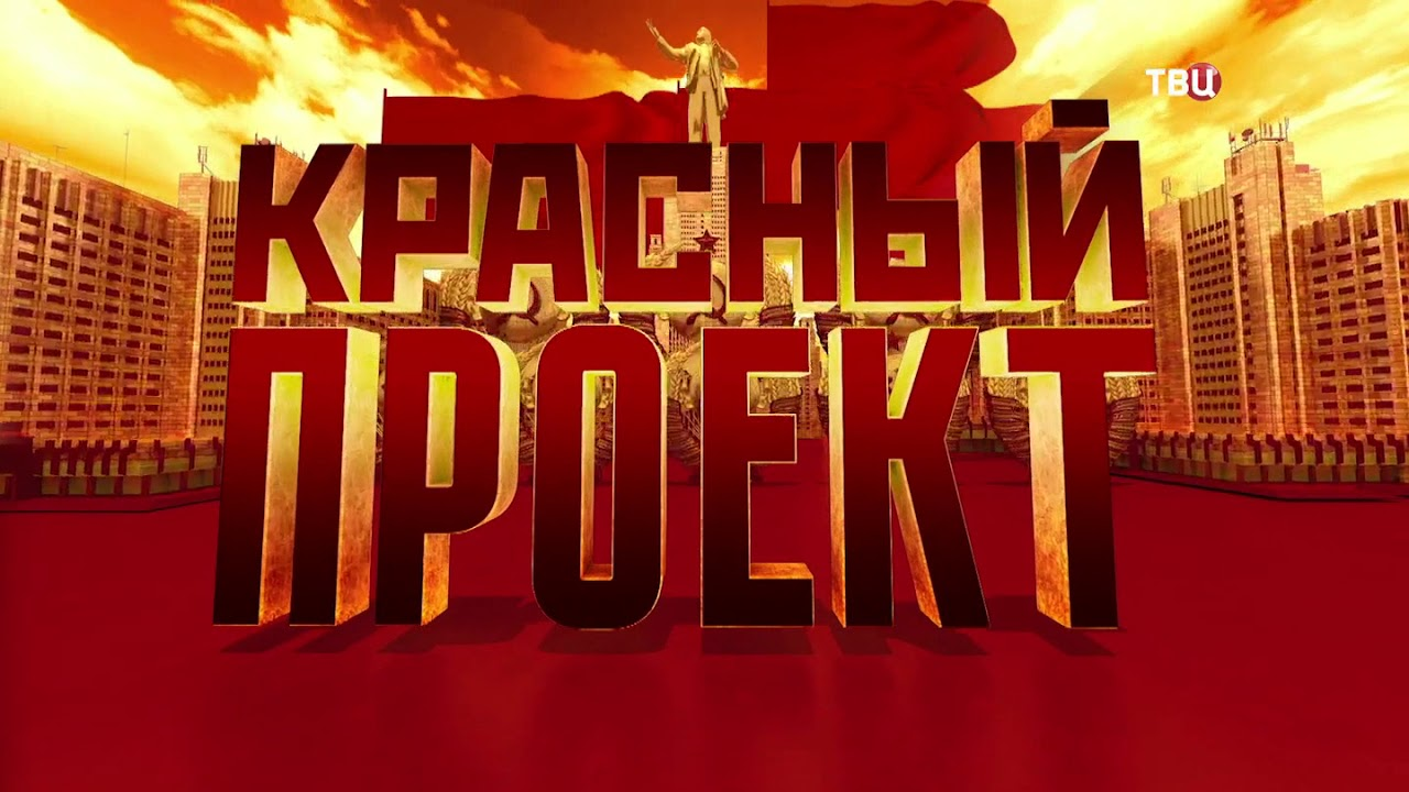 Красный проект. Советская культура: между цензурой и свободой