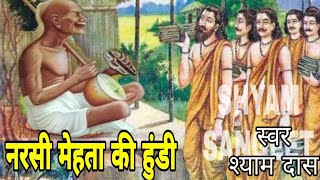 Shyam Vaishnav || नरसी मेहता की हुंडी || Marwadi Katha || Narsi mehta Ki Hundi ||