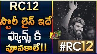 RC12 స్టొరీ లైన్ ఇదే...ఫ్యాన్స్ కి పూనకాలే || Ram Charan Boyapati Movie Story Line || RC12 Storyline