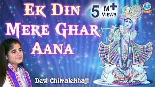 Ek Din Mere Ghar Aana    एक दिन मेरे घर आना    Most Popular Radhe Krishna Bhajan #Devi Chitralekhaji