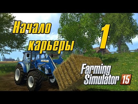Начало карьеры - 1 Farming Simulator 15