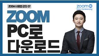 [ZOOM줌사용법강의]ZOOM PC 다운로드 방법