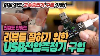 [리뷰] 리뷰를 더 잘 해보려고 USB전압측정기를 구…
