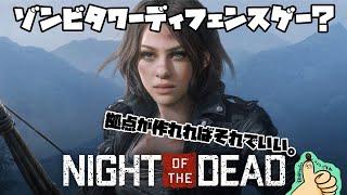NightoftheDead #ゾンビ #サバイバル #初見プレイ 気になっていたゲームが雑に日本語化したらしいので やってみる。 「Night of the Dead」 ...