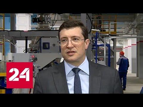 В Дзержинске заработал завод по производству наномодифицированных полимеров - Россия 24
