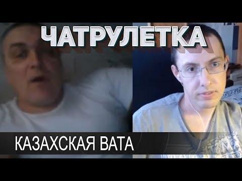 Казахская ВАТА ✔ ЧАТРУЛЕТКА