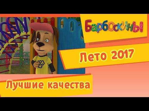 Барбоскины - Лучшие качества. Лето 2017