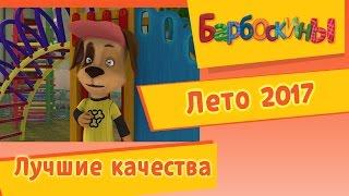 Барбоскины - Лучшие качества. Лето 2017(, 2016-08-12T09:00:01.000Z)