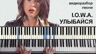 Iowa улыбайся - кавер, видеоразбор на пианино (muzvideo2.ru)