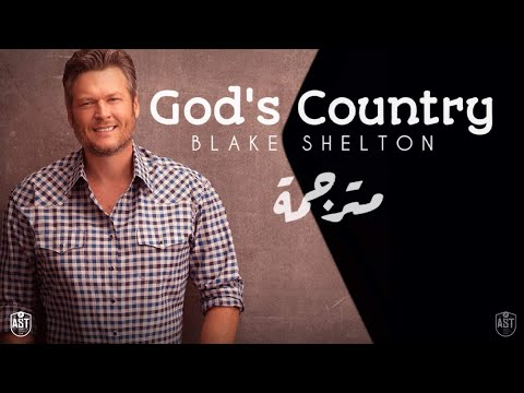 Blake Shelton - God's Country | Lyrics Video | مترجمة
