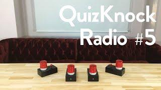 【プチ告知あり】QKラジオ #5 夏といえば
