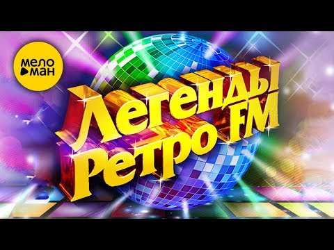 THE LEGENDS OF RETRO FM / ЛЕГЕНДЫ РЭТРО ФМ / Greatest Disco Hits of the 80-90's