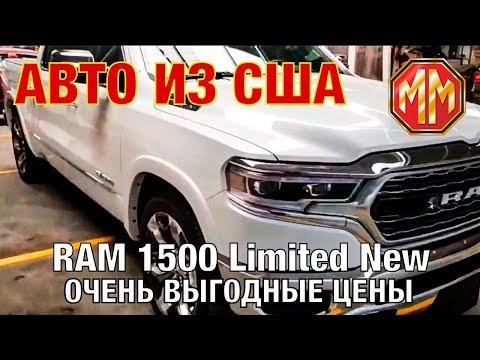 2020 RAM 1500 Limited Авто из США, очень выгодные цены.