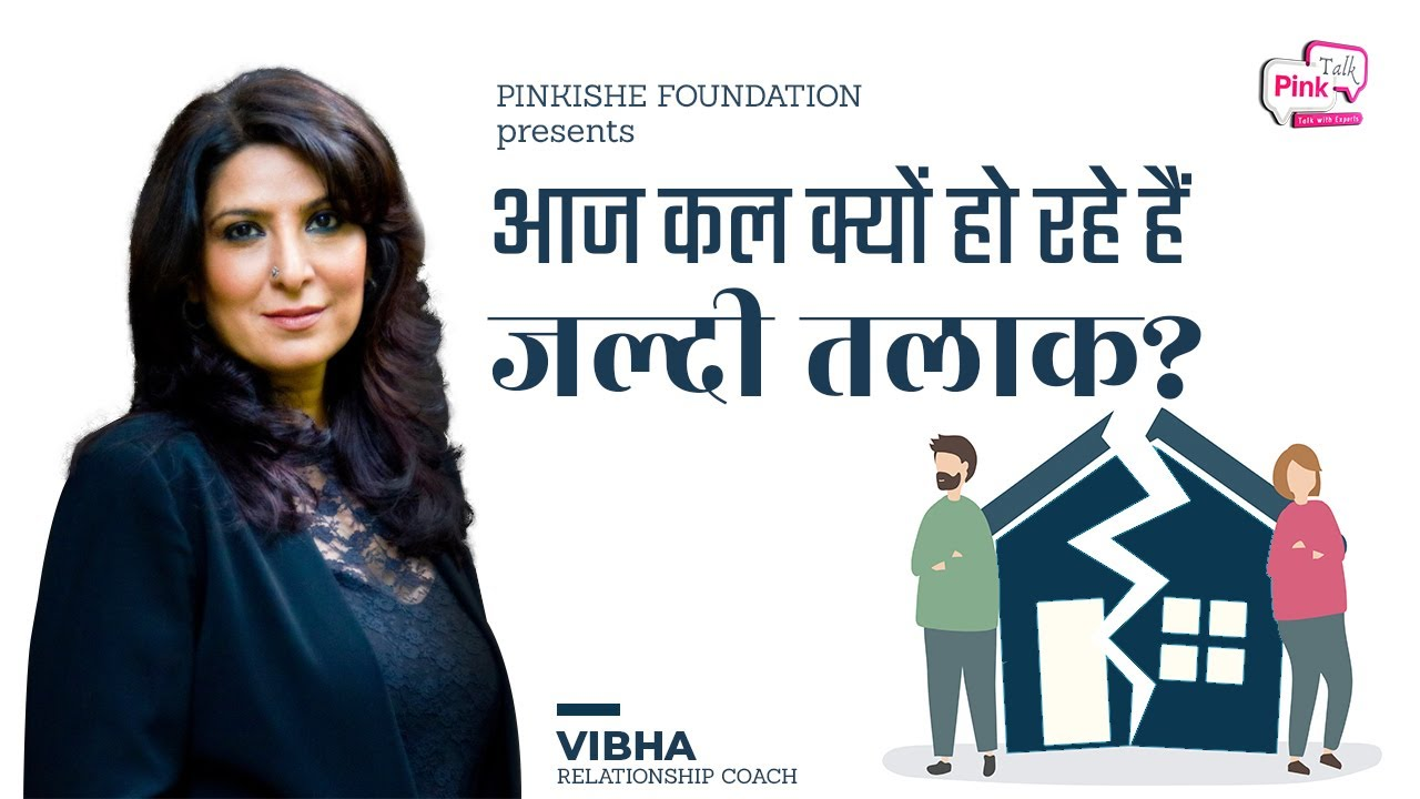 Relationship coach - secrets to a happy relationship | Tips to improve your relationship | Vibha | P