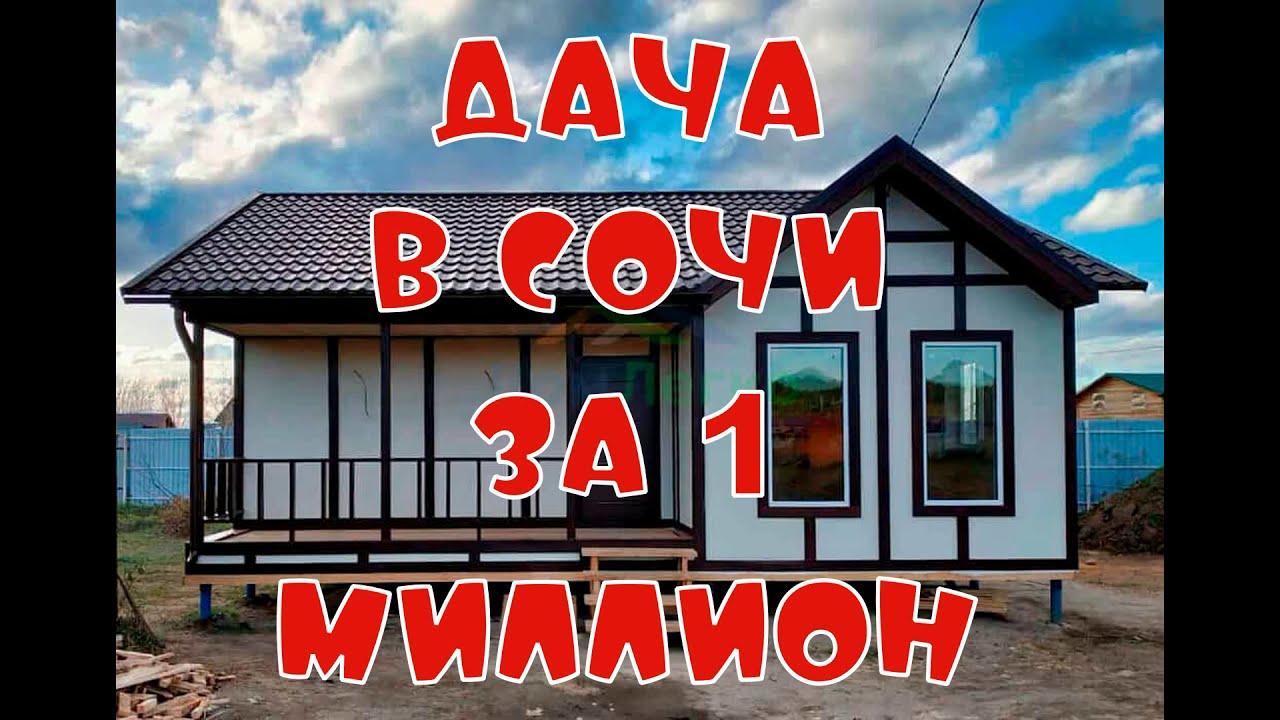 дача в сочи за 1 миллион рублей. недвижимость в сочи