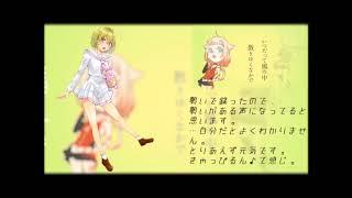【PROTOTYPEー01】プロトタイプ宣言【UTAU音源配布】