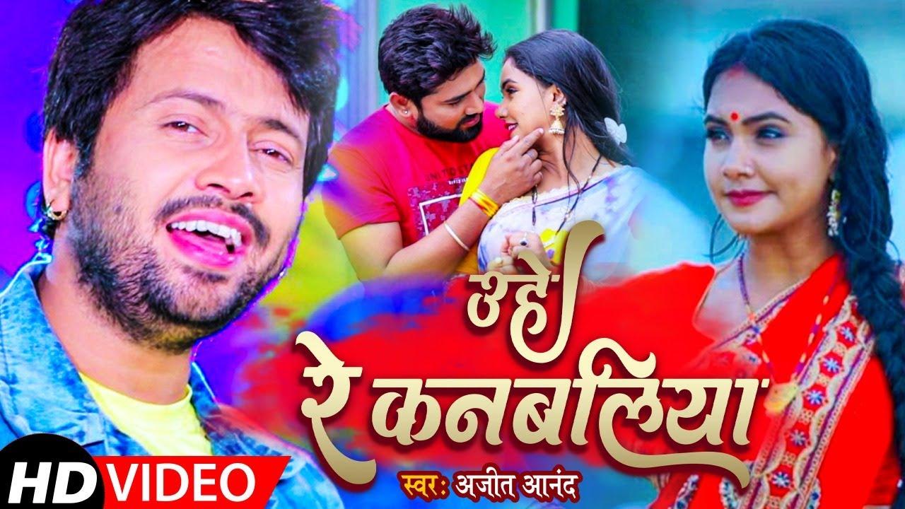 VIDEO | उहे रे कनबलिया | Ajeet Anand | Trisha Kar Madhu | Uhe Re Kanbaliya | Bhojpuri Hit Song 2021