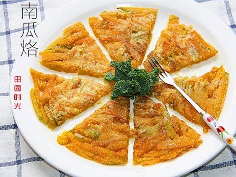 【田园时光美食】南瓜烙The pumpkin pancake