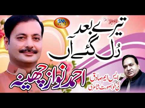 Tere Bad Rul Gay Aan [ Ahmed Nawaz Cheena ]