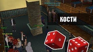 Рабочая тактика тащерства в казино[samp-rp]