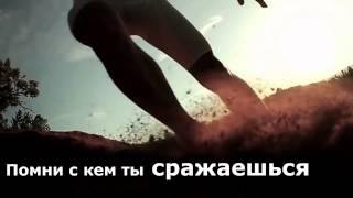 Rise and Shine (русские субтитры) - Отличная спорт мотивация