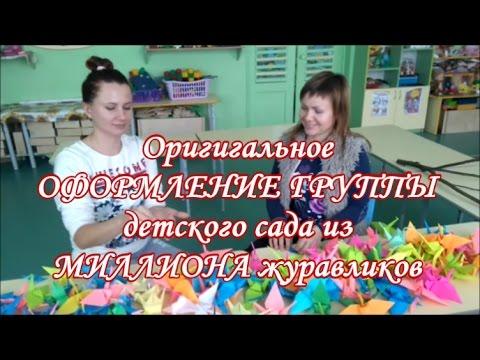 Оригинальное ОФОРМЛЕНИЕ ГРУППЫ детского сада из МИЛЛИОНА журавликов
