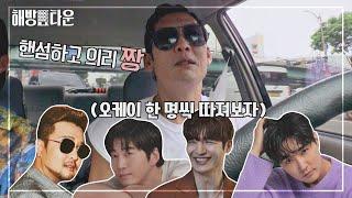 [선공개] 리더 박준형의 픽! god 멤버 중 딸 주니의 남자친구감은?! 해방타운(haebangtown)