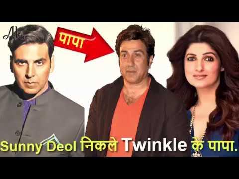 Sunny Deol निकले Twinkle के पापा, ऐसे मिली जानकारी.....Sunny Deol is the father of Twinkle khanna...
